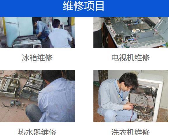 宇达(大连)家电维修有限公司主营电热水器冰洗家电维修服务