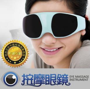 批发直销爱康宝眼部按摩器,保健护眼仪DYA-2014011