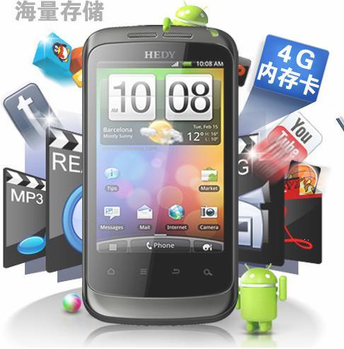 七喜H701智能手机