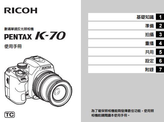 宾得数码相机K-70使用说明书