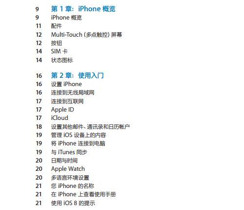 苹果iPhone 7/7 Plus使用说明书下载