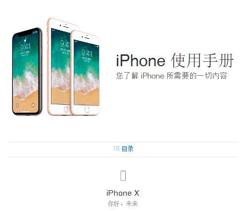 苹果iPhone X说明书下载