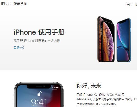 苹果iphone 7说明书下载,苹果手机使用说明书