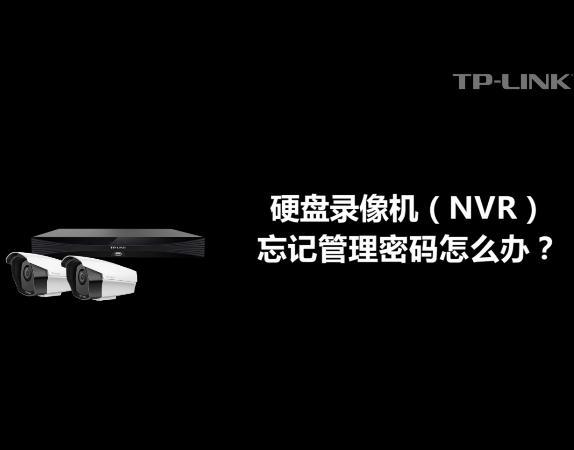 TP-LINK NVR硬盘录像机忘记密码怎么办重设视频教程
