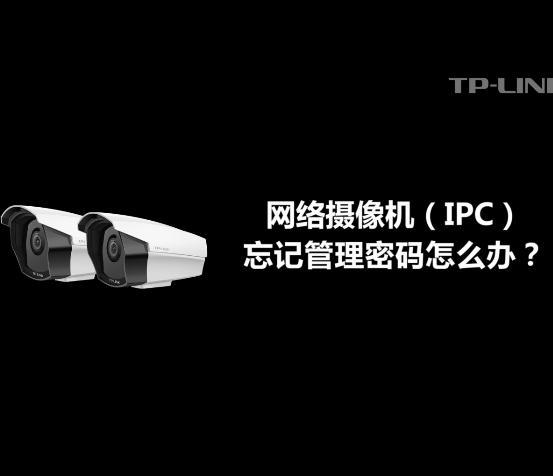 TP-LINK IPC网络摄像机忘记密码重设视频教程