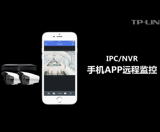 TP-LINK监控使用手机远程观看监控视频方法教程