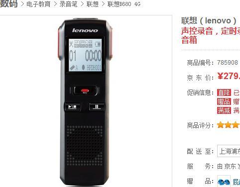 联想B680数码录音笔 学习培训首选