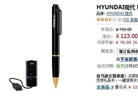 韩国现代HYM-4028录音笔 智能操作