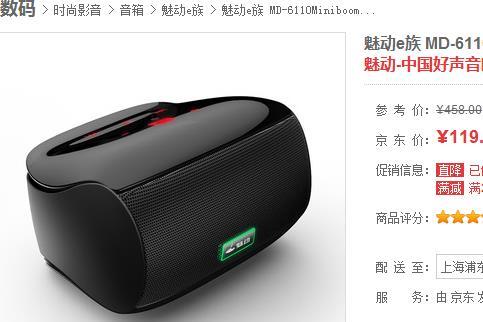 魅动e族MD-6110双振膜插卡音响 2.0声道触控