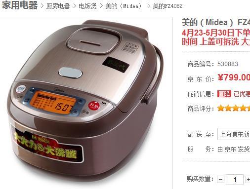 美的FZ4082 4L IH磁热智能电饭煲 预约定时精细煮