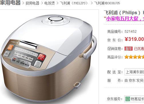 飞利浦HD3038/05电饭煲 营养保温多功能