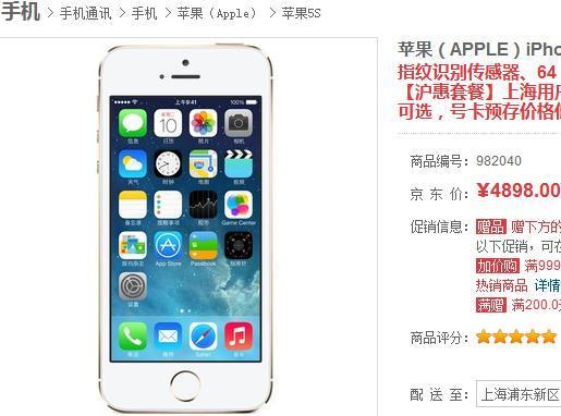苹果iPhone 5s 16G版 3G手机 指纹识别传感器