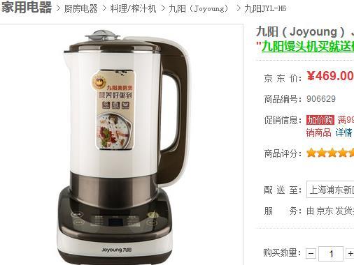 九阳JYL-H6美粥煲行业首创