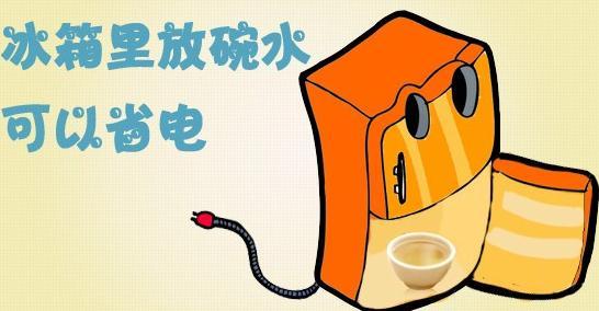 夏季巧用家电-电冰箱省电的方法