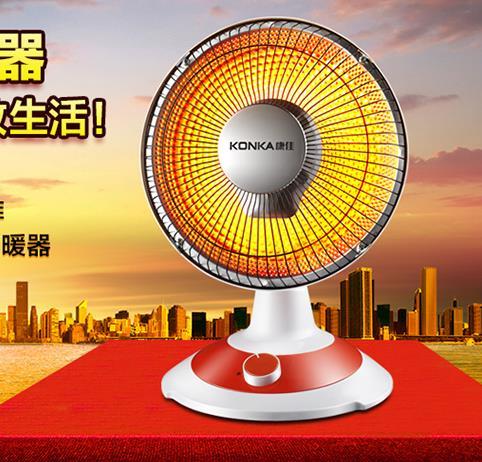 康佳小太阳取暖器KH-TY15,元旦特价69元