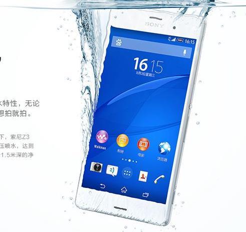 索尼Xperia Z3智能手机超强防水,售价3999