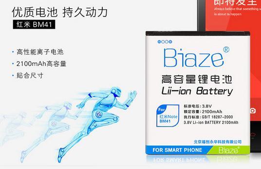 BIAZE高容量锂电池 适用于红米手机电池 特价32元