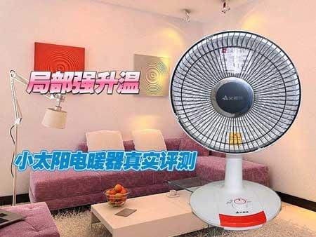 小太阳电暖器真实评测 局部升温效果好