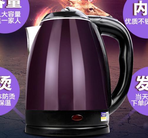 半球电热水壶ZX-200B6,防烫自动断电狂欢价29.9元