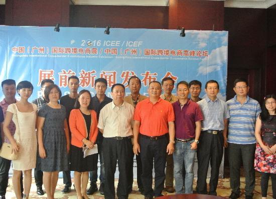 国内外电商巨头云集广州,跨境电商行业联盟成立