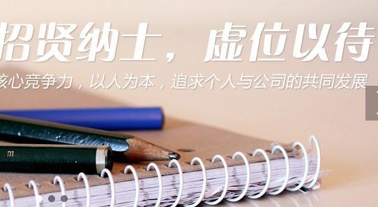 上海如创网络技术有限公司直招电器维修工程师