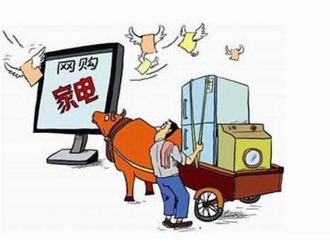 """网购节家电销售额占比高 消费者最担心""""价格陷阱"""""""