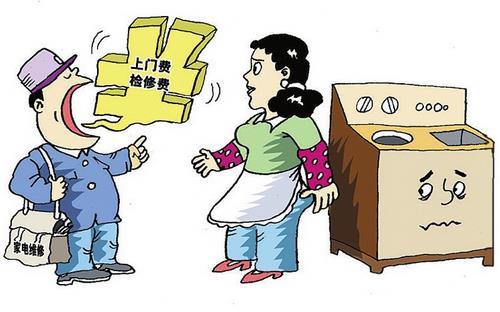 北京发布首份家电维修行业规范 须持证上岗
