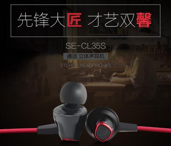 先锋入耳式耳机SE-CL35S带线控通用 活动价149元