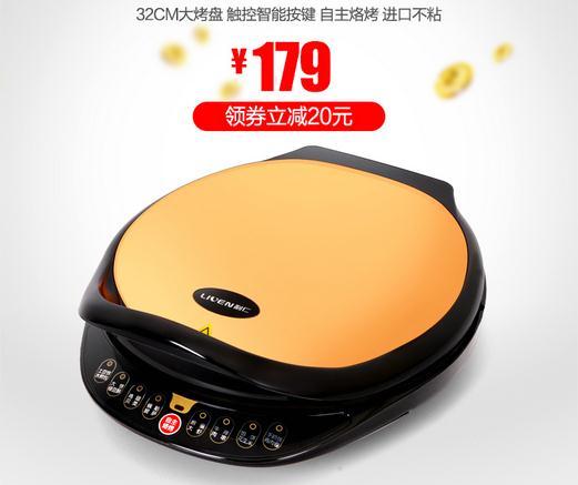 利仁电饼铛LR-A3200A煎烙双面加热 促销价179元