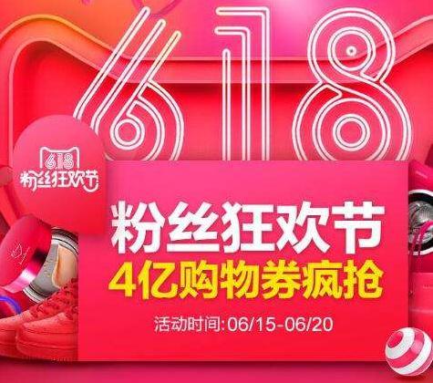 天猫618促销首日 全球家电品牌联手打头阵