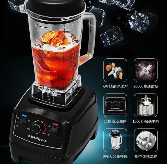荣事达料理机1500C商用沙冰机奶昔机 超低价199元