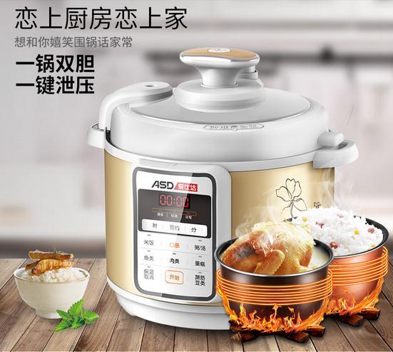 爱仕达电压力锅AP-Y50E802智能家用双胆 特惠价169元