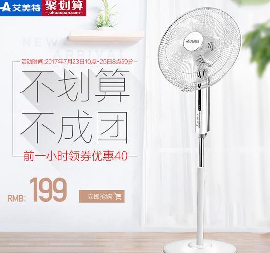 艾美特电风扇FS4092R-WB,家用遥控立式台扇 活动价199元