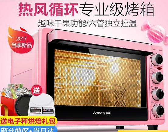 九阳电烤箱KX-32J97家用烘焙多功能 特惠价299元