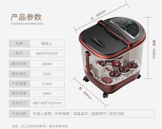 南极人足浴盆NBX7F51993全自动按摩加热 活动价159元