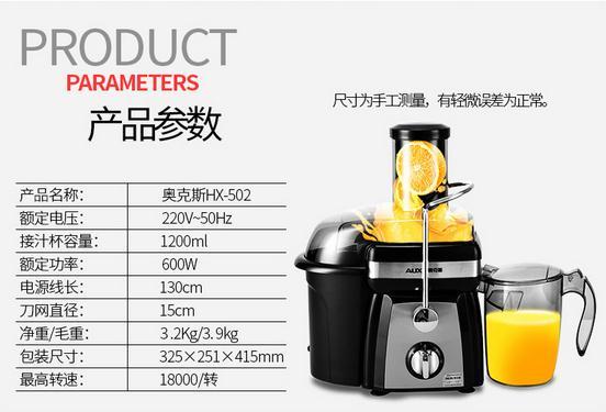 奥克斯榨汁机HX-502大功率渣汁分离 活动价128元