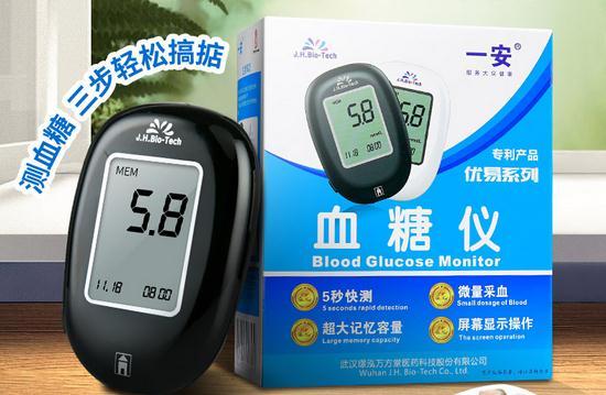 一安血糖测试仪JHBGM001A全自动测血糖 秒杀价9.9元