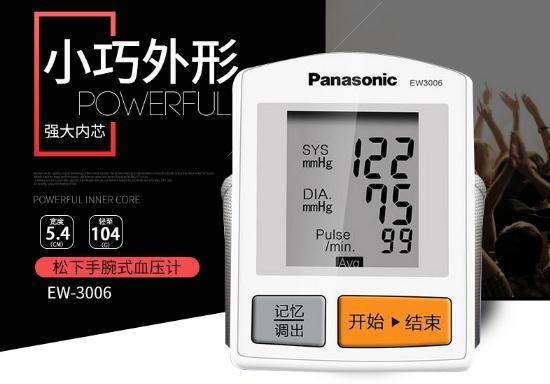 松下电子血压计EW3006全自动高精准 劵后154元包邮