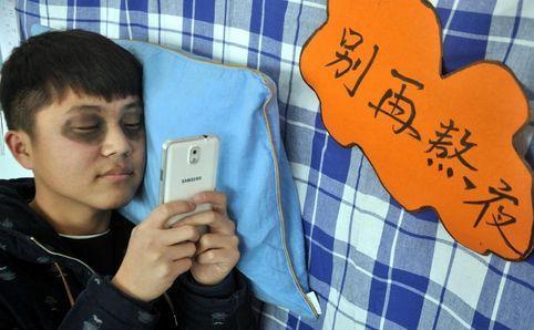 """四成大学生零点以后才入睡 """"玩电子设备""""是主因"""
