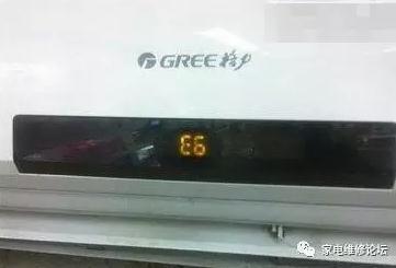 格力变频空调显示E6故障维修