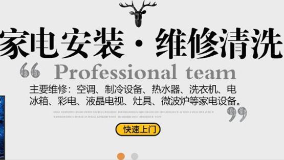 通江县金东家电经营部专业服务家电安装维修清洗