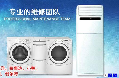 洛阳八方电器维修中心专业电热水器空调冰洗维修服务