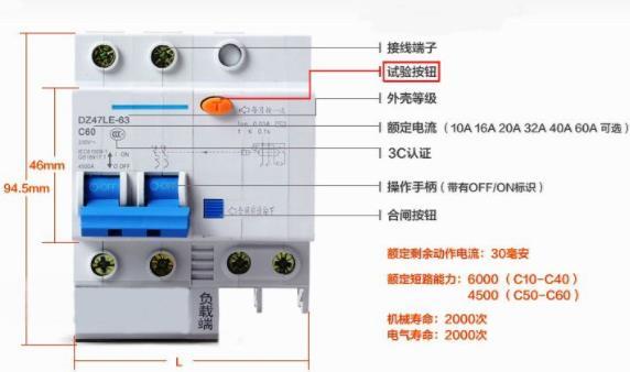 家用漏电保护器接线图详解