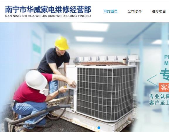 南宁市华威家电维修经营部专业从事冰箱空调维修服务