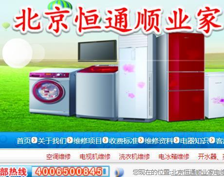 北京恒通顺业家电维修中心专注家电售后维修服务