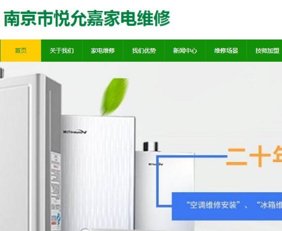 南京市建邺区悦允嘉家电维修中心专业从事家电维修安装服务