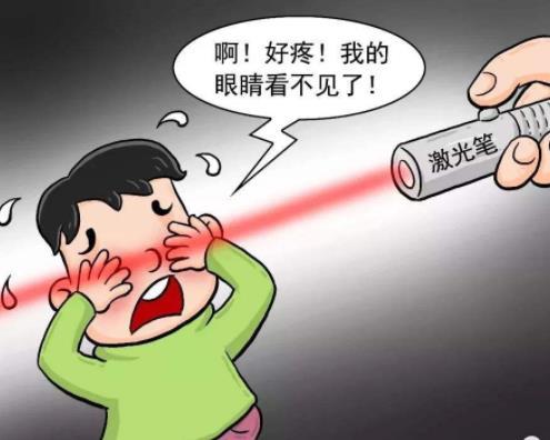 激光笔对眼睛的危害有多大