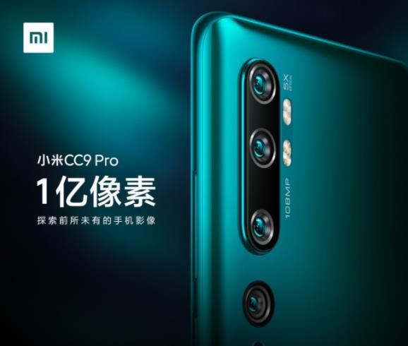 小米新手机CC9 Pro 搭载1亿像素五镜头