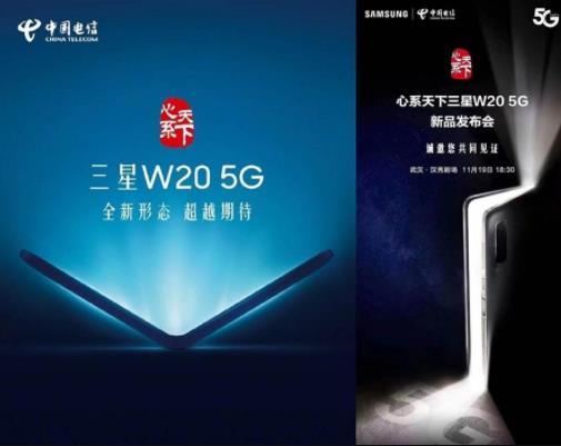三星11/19在中国发布5G可折叠屏手机W20