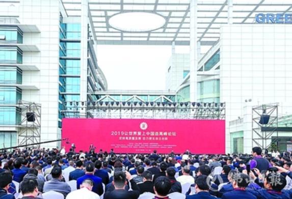 """格力电器发布万物互联新战略 彰显""""中国制造""""新实力"""